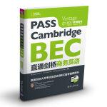 直通剑桥商务英语 中级 教师用书