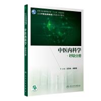 中医内科学・呼吸分册(培训教材/配增值)