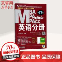 MBA、MPA、MPAcc联考与经济类联考(7版)英语分册 机械工业出版社