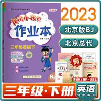 包邮2020春黄冈小状元作业本三年级/3年级英语下(BJ)北京课改版三年级英语课本