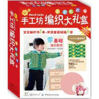 手工坊编织大礼盒:宝宝毛衣(宝宝编织书1本+亲肤童装绒线6团)
