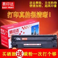 易印�_ �m用88a cc388a硒鼓hp388a HP LaserJet P1007 / P1008 / P1108 /