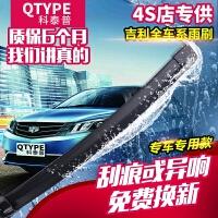 吉利专用帝豪EC7雨刮器远景自由舰熊猫全球鹰GX7金刚博瑞 优利欧 豪情 英伦SC-3 SC-5-RV SC-6 TX