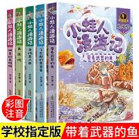 杨红樱系列书童话全套5册小蛙人漫游记注音版儿童故事书籍6-8-7-10-12周岁小学生一二三年级课外阅读书籍寻找美人鱼带着武器的鱼