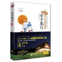 【旧书二手书9成新】牵手旅行 赵熠 ,李璐君 江苏文艺出版社 9787539955377