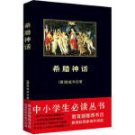 希腊神话 9787561348512 (德)斯威布 ,许乐言 陕西师范大学出版社