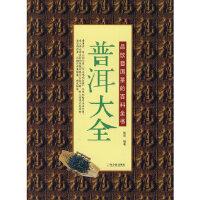 普洱大全/品饮普洱茶的百科全书 轶男 哈尔滨出版社