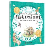 彼得兔的童话世界:青蛙先生钓鱼的故事