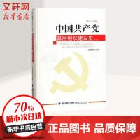 中国共产党基层组织建设史(修订本) 张明楚 主编