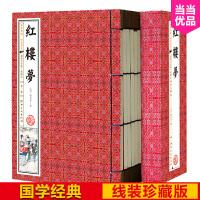 红楼梦(手工线装一函六册,简体竖排,并配以精美插画及详细注解。)