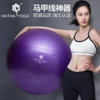 【优惠限时抢】哈他 75CM瑜伽健身球 防爆减肥球 PVC加厚瘦身塑形马甲线