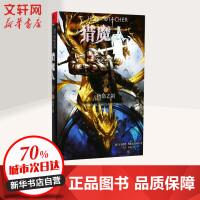 猎魔人2卷二:宿命之剑 PS4 XBOX经典游戏《巫师》原著小说, 正版畅销外国文学奇幻魔幻小说 (2)宿命之剑 重庆