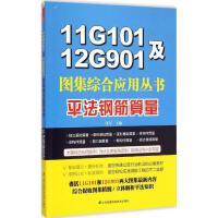 平法钢筋算量 江苏科学技术出版社