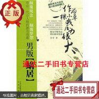 【二手旧书9成新】作为一棵小草我压力很大 全新 /卡卡著 北京出版社