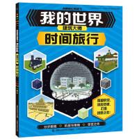 时间旅行 正版我的世界建筑大师 Minecraft益智游戏书专注力训练逻辑思维提高畅销童书男孩积木人拼装玩具周边书世界