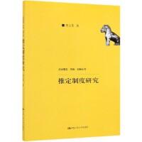 推定制度研究/法学理念实践创新丛书