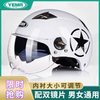 野马电动车头盔灰双镜片防晒夏季男女摩托车半盔电瓶车安全帽哈雷
