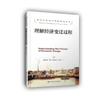 理解经济变迁过程(诺贝尔经济学奖获得者丛书)
