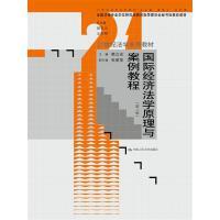 国际经济法学原理与案例教程(第三版)(21世纪法学系列教材;全国法律专业学位研究生教育指导委员会秘书处推荐教材)