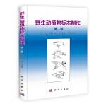 【按需印刷】-野生动植物志标本制作(第二版)
