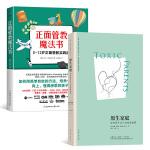原生家庭+正面管教魔法书(全2册)