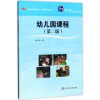 幼儿园课程(第2版) 华东师范大学出版社