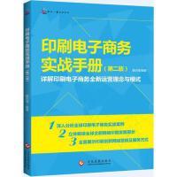 印刷电子商务实战手册(第2版) 印刷工业出版社