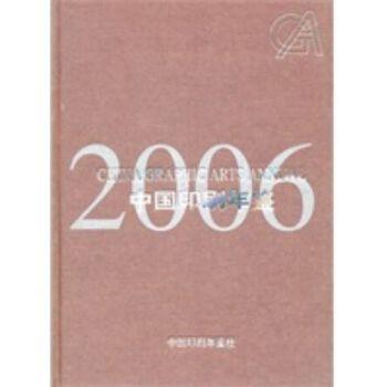 2006中国印刷年鉴