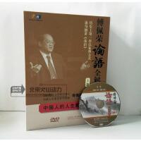 原装正版 傅佩荣论语全解(上部)15DVD 国学讲座培训视频 光盘 光碟