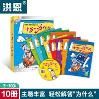 洪恩儿童图书点读笔教材 十万个为什么少儿版本儿童早教益智礼物(不含点读笔)