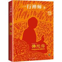 佛陀传:全世界影响力的佛陀传记 河南文艺出版社 一行禅师新华书店正版图书