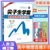 尖子生学案 高中物理选修3-3 人教版 新课标 人民教育出版社