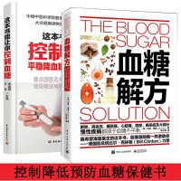 这本书能让你控制血糖+血糖解方 套装两册了解血糖与疾病之间的关系 降低血糖预防并发症的康复保健书糖尿病患者饮食宜忌