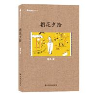 字里行间文库:朝花夕拾 鲁迅 译林出版社