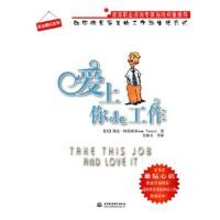 爱上你的工作:如何拥有完美的工作与生活方式,(美黛安・特雷西 Diane Tracy著,水利水电出版社97875084