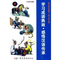 博古知识画库青少年必读--学习成语典故―感悟汉语传承 王金泰 编绘 9787110072042 科学普及出版社