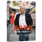 街头智慧:罗杰斯的投资与人生(一生投资经验倾囊相授,未来世界趋势纵谈论道)
