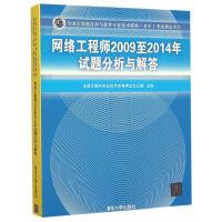 网络工程师2009至2014年试题分析与解答