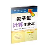 尖子生计算作业本三年级下册  (北师版)(BS版)