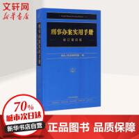 刑事办案实用手册(修订第4版) 最高人民法院研究室 编