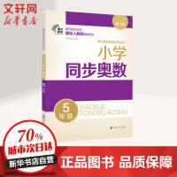 南大励学 小学同步奥数 5年级 第3版(第3版)5年级 南京大学出版社