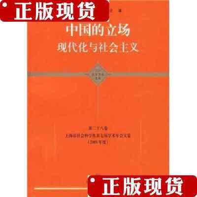 [旧书二手9成新]中国的立场现代化与社会主义 /上海市社会科学界联合会 编 上海人民出版社9787208089594