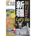 新疆旅行Let's Go