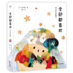 全部都喜欢:金子美铃诗歌精选(多篇入选日本小学国语课本,精译自JULA出版局2004年版《金子美铃童谣全集》,50幅全彩跨页插图全方位展示金子美铃诗歌的纯净之美。)