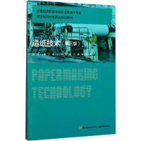 造纸技术(第3版) 郭纬 主编
