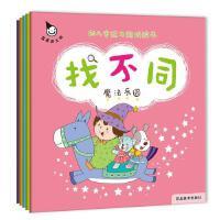 幼儿专注力游戏绘本-找不同(套装全5册)0-1-2-3-4-5岁儿童早教益智书籍