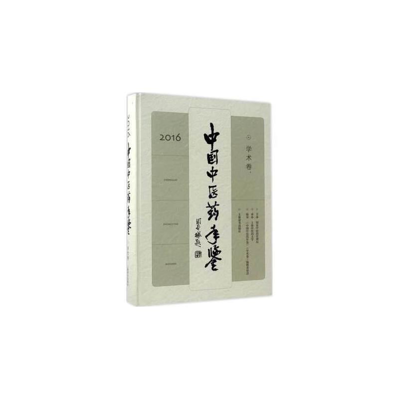 中国中医药年鉴(学术卷)2016 全新正版  可开发票  快递包邮