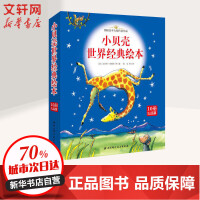小贝壳世界经典绘本 北京科学技术出版社
