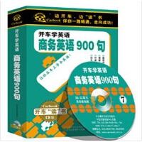 开车学英语系列商务英语900句附书1册6CD-ROM 车载有声读物