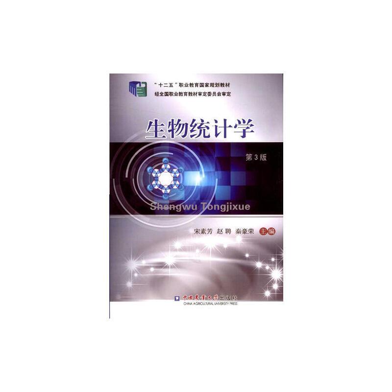 【旧书二手书8成新】生物统计学 宋素芳 秦豪荣 赵聘 中国农业大学出版社 978756551058 旧书,6-9成新,无光盘,笔记或多或少,不影响使用。辉煌正版二手书。
